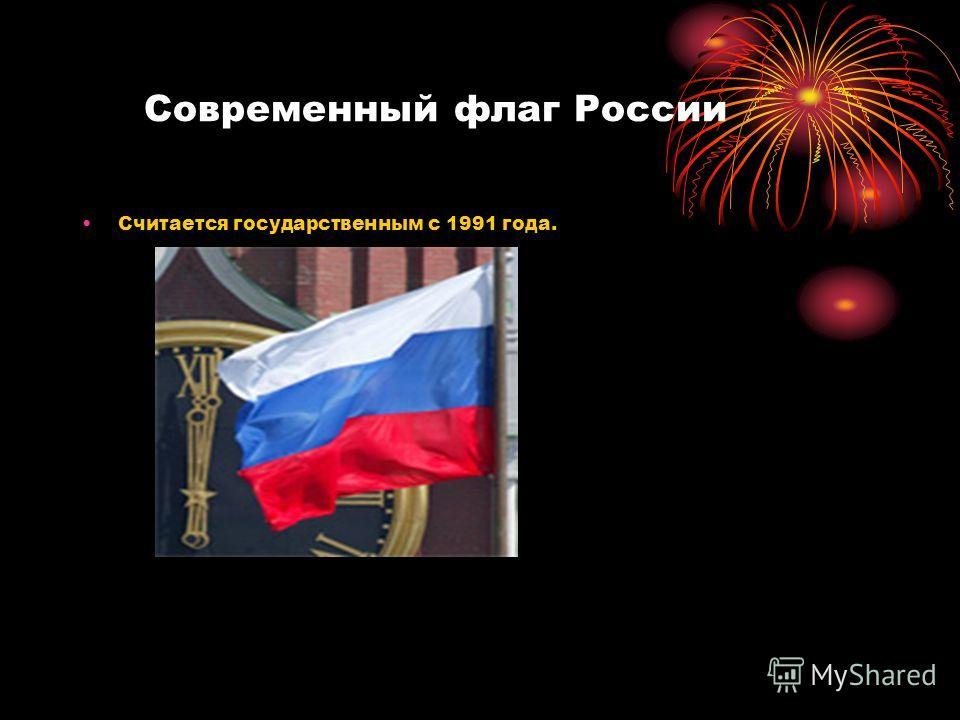 Современный флаг России Считается государственным с 1991 года.
