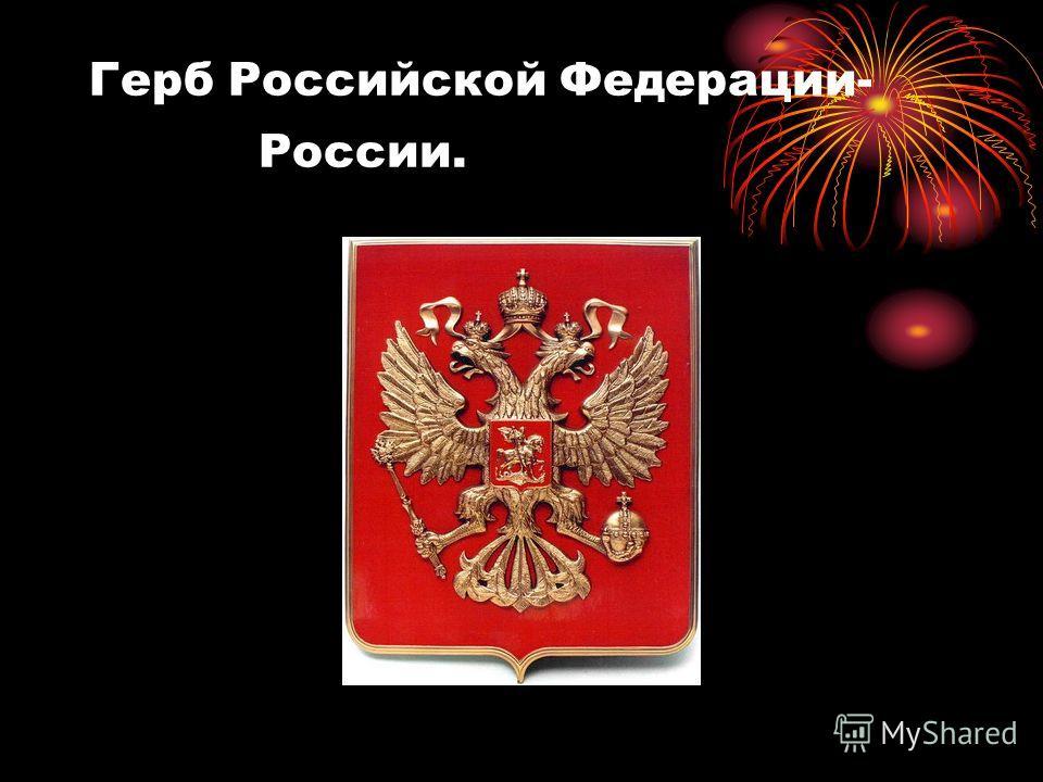 Герб Российской Федерации- России.