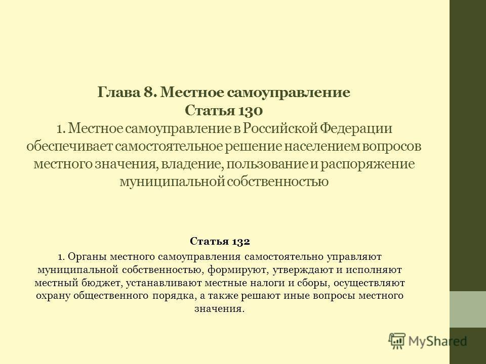 Глава 8. Местное самоуправление Статья 130 1. Местное самоуправление в Российской Федерации обеспечивает самостоятельное решение населением вопросов местного значения, владение, пользование и распоряжение муниципальной собственностью Статья 132 1. Ор