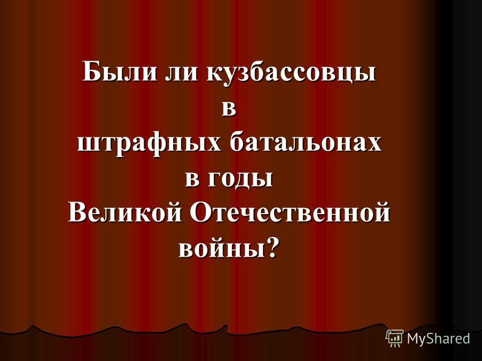 Были ли кузбассовцы в штрафных батальонах в годы Великой Отечественной войны?