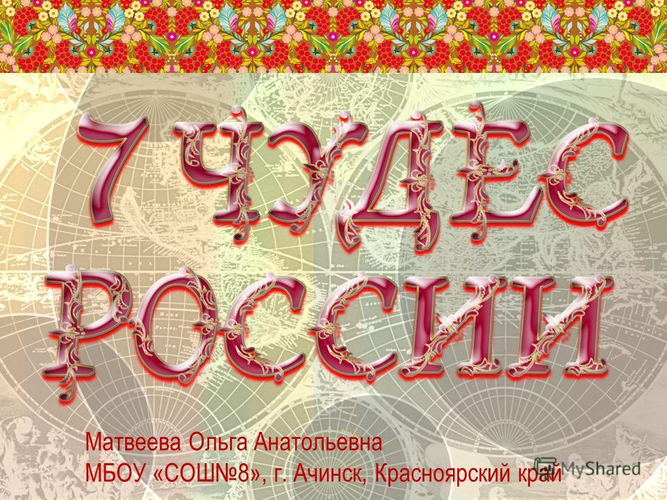 Матвеева Ольга Анатольевна МБОУ «СОШ8», г. Ачинск, Красноярский край