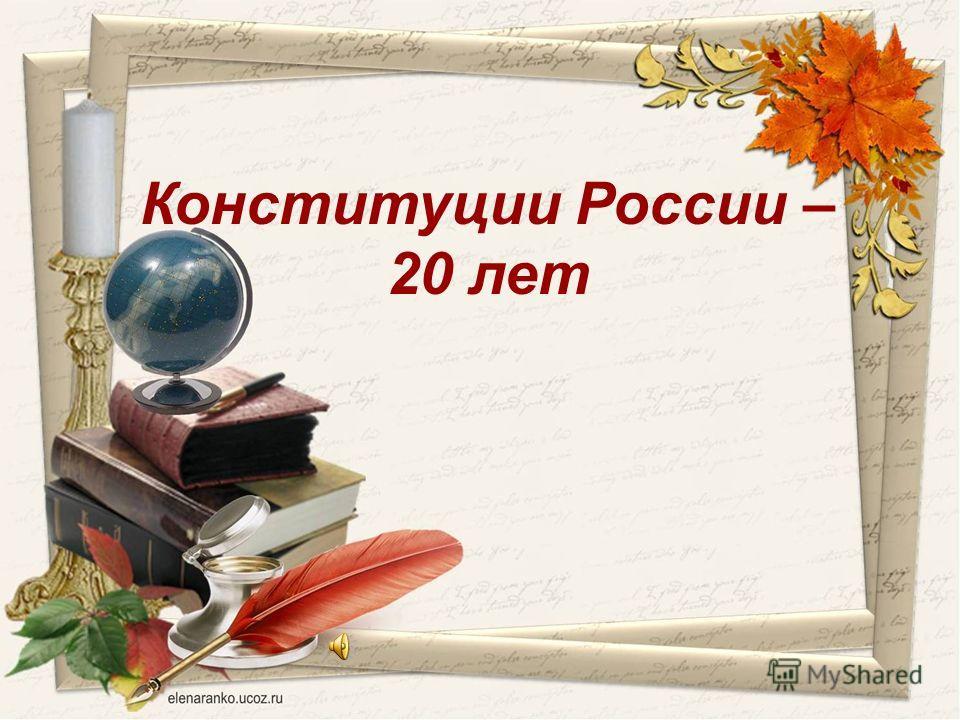Конституции России – 20 лет