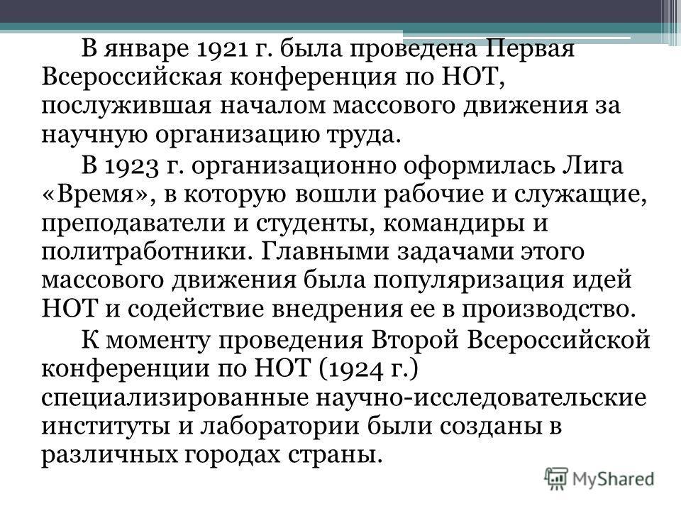 В январе 1921 г. была проведена Первая Всероссийская конференция по НОТ, послужившая началом массового движения за научную организацию труда. В 1923 г. организационно оформилась Лига «Время», в которую вошли рабочие и служащие, преподаватели и студен