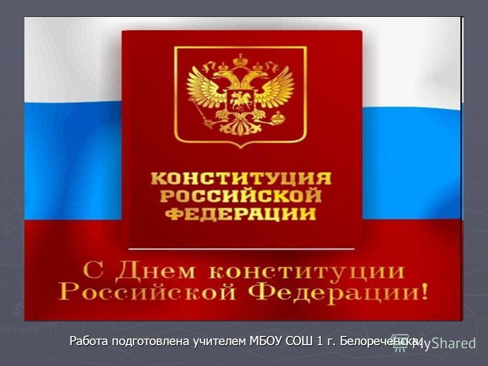 Работа подготовлена учителем МБОУ СОШ 1 г. Белореченска.