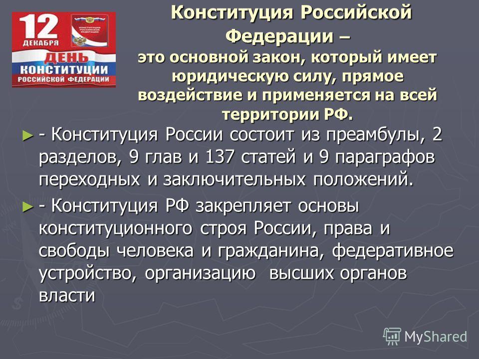 Конституция Российской Федерации – это основной закон, который имеет юридическую силу, прямое воздействие и применяется на всей территории РФ. Конституция Российской Федерации – это основной закон, который имеет юридическую силу, прямое воздействие и
