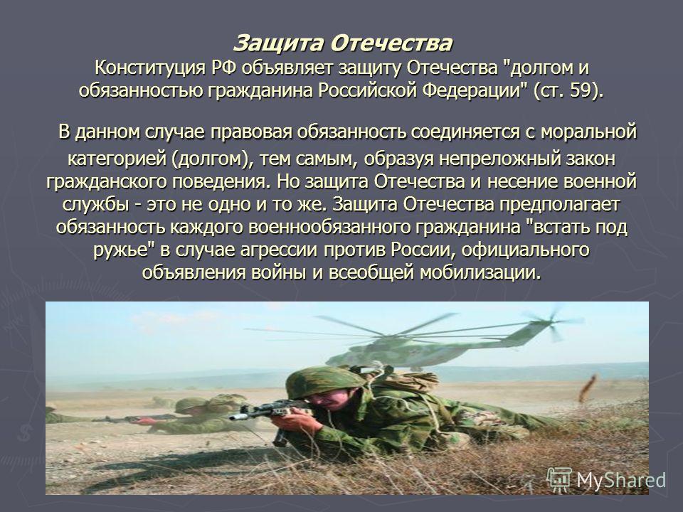 Защита Отечества Конституция РФ объявляет защиту Отечества