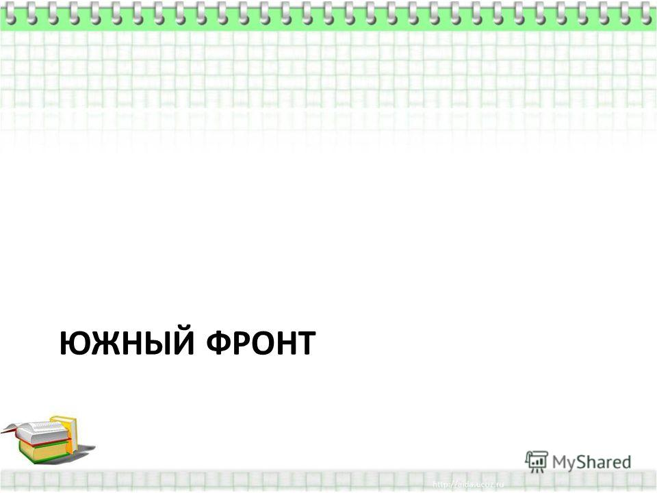 ЮЖНЫЙ ФРОНТ
