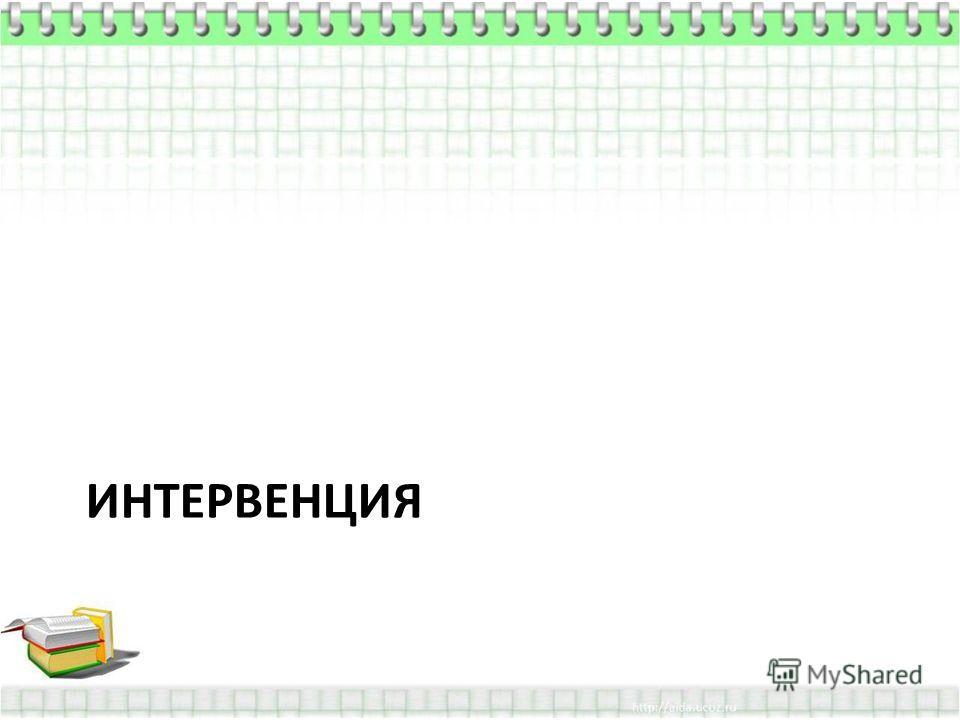 ИНТЕРВЕНЦИЯ