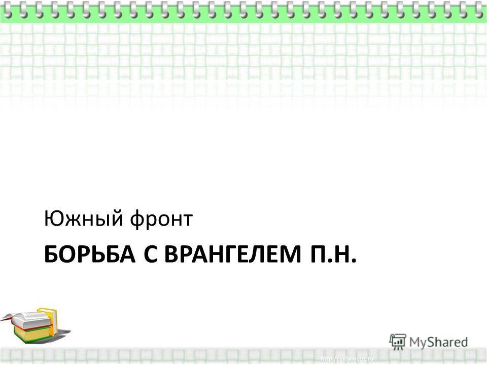 БОРЬБА С ВРАНГЕЛЕМ П.Н. Южный фронт