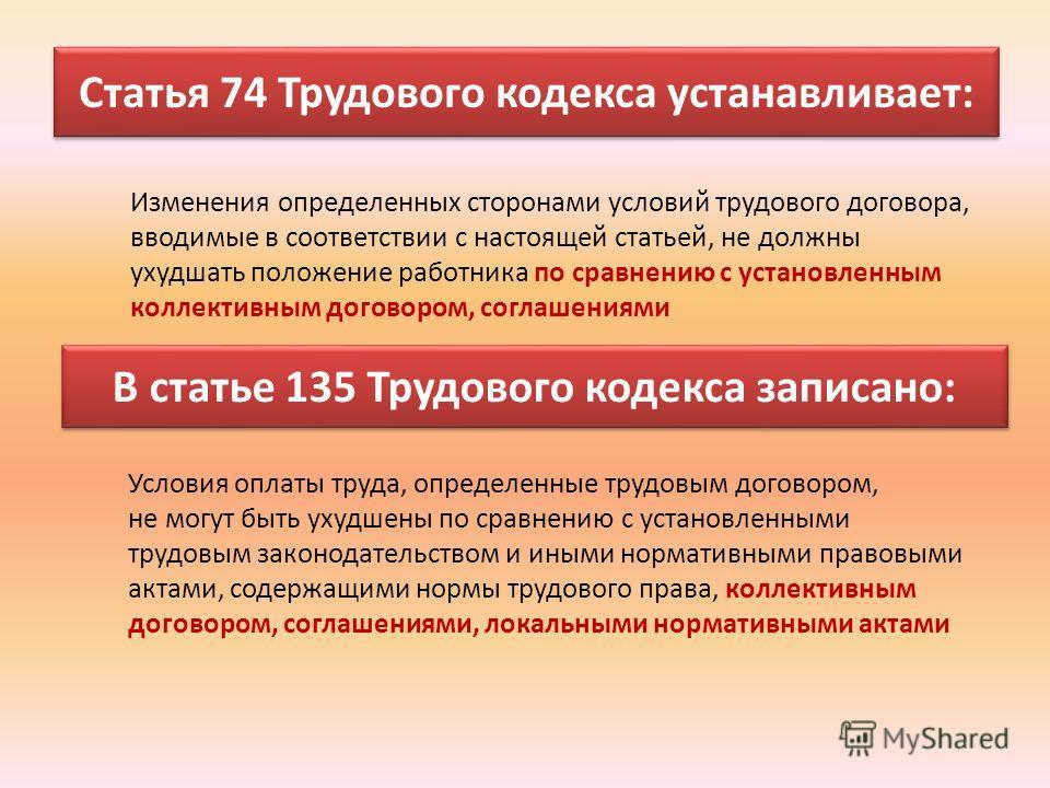 Статья 74 Трудового кодекса устанавливает: Изменения определенных сторонами условий трудового договора, вводимые в соответствии с настоящей статьей, не должны ухудшать положение работника по сравнению с установленным коллективным договором, соглашени