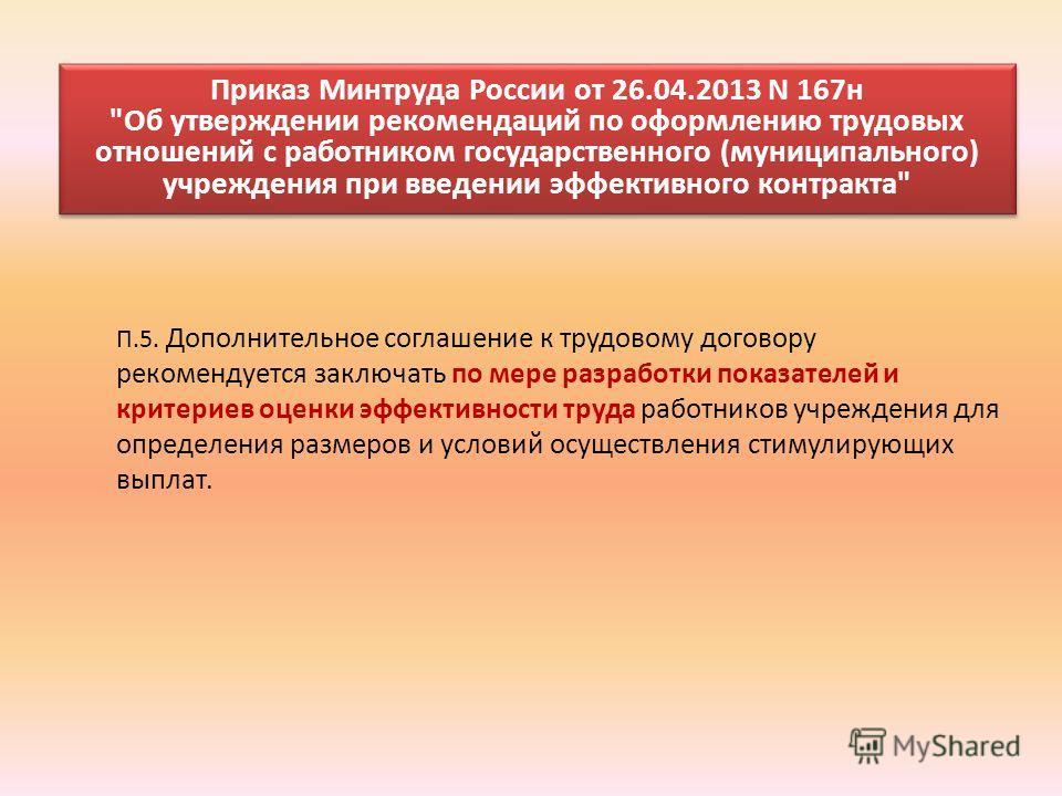 Приказ Минтруда России от 26.04.2013 N 167 н