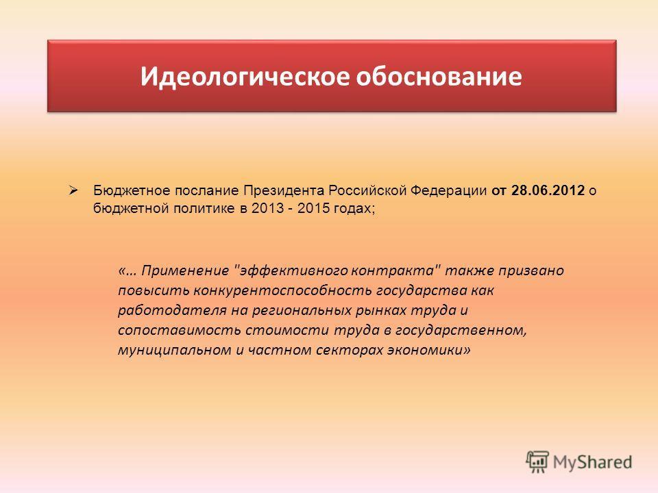 Идеологическое обоснование Бюджетное послание Президента Российской Федерации от 28.06.2012 о бюджетной политике в 2013 - 2015 годах; «… Применение