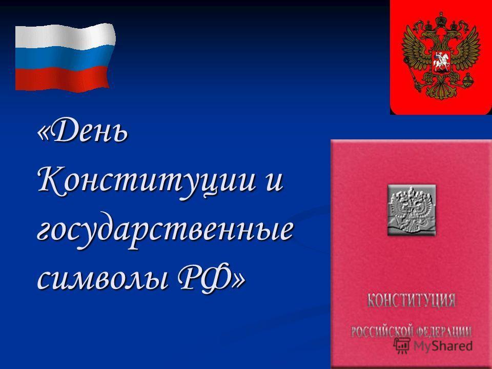 «День Конституции и государственные символы РФ»