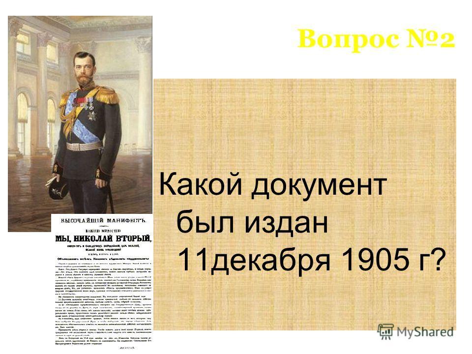 Вопрос 2 Какой документ был издан 11 декабря 1905 г?