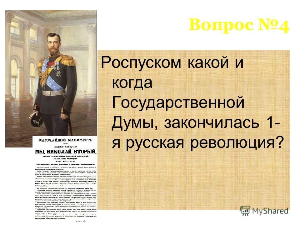 Вопрос 4 Роспуском какой и когда Государственной Думы, закончилась 1- я русская революция?