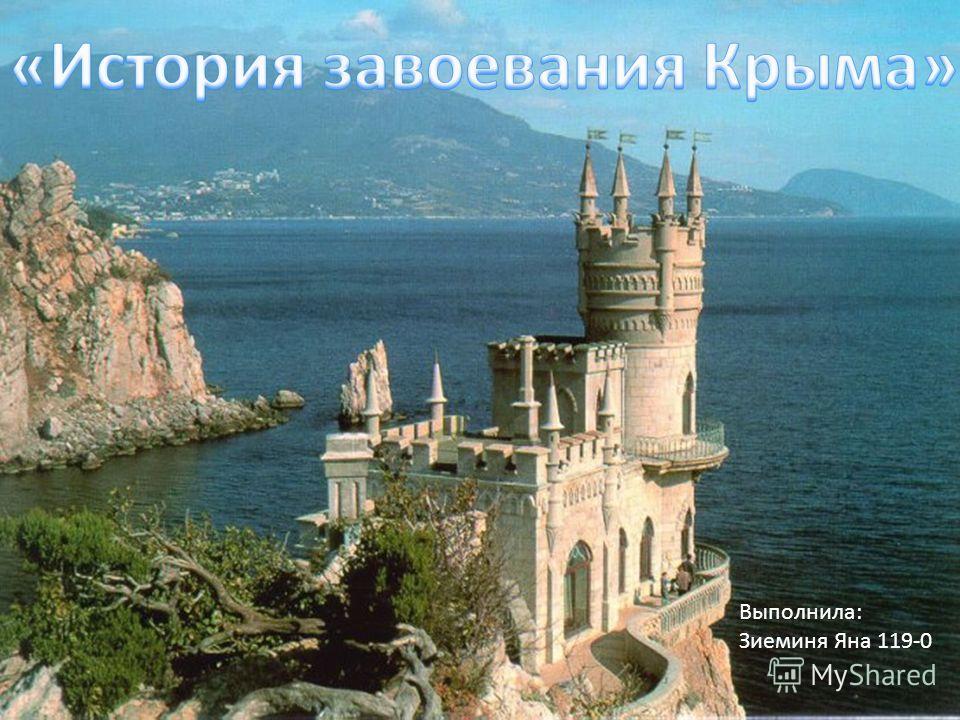 Выполнила: Зиеминя Яна 119-0