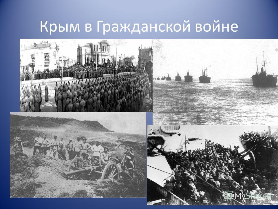 Крым в Гражданской войне