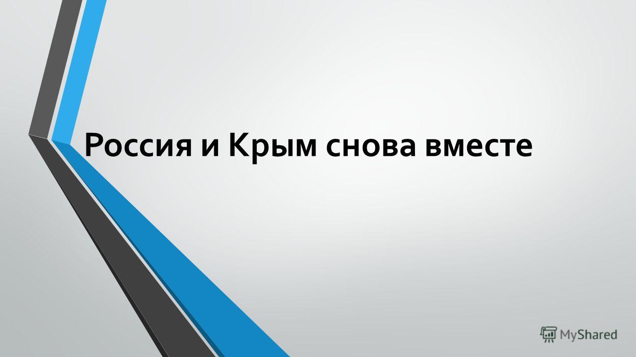 Россия и Крым снова вместе