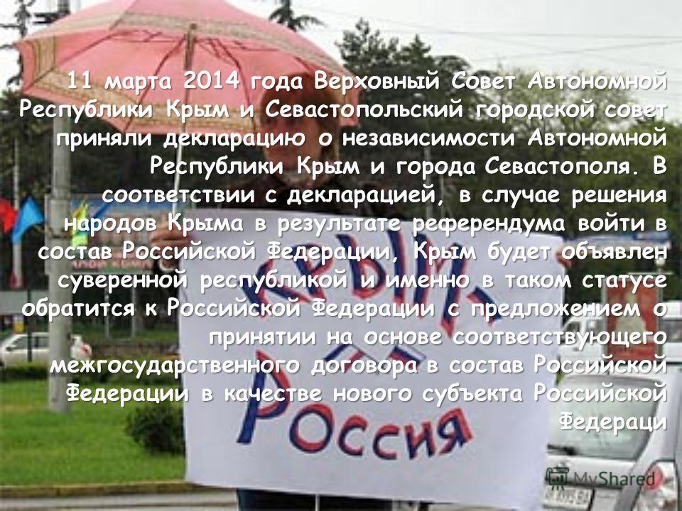 Принятие Декларации о независимости Автономной Республики Крым и города Севастополя