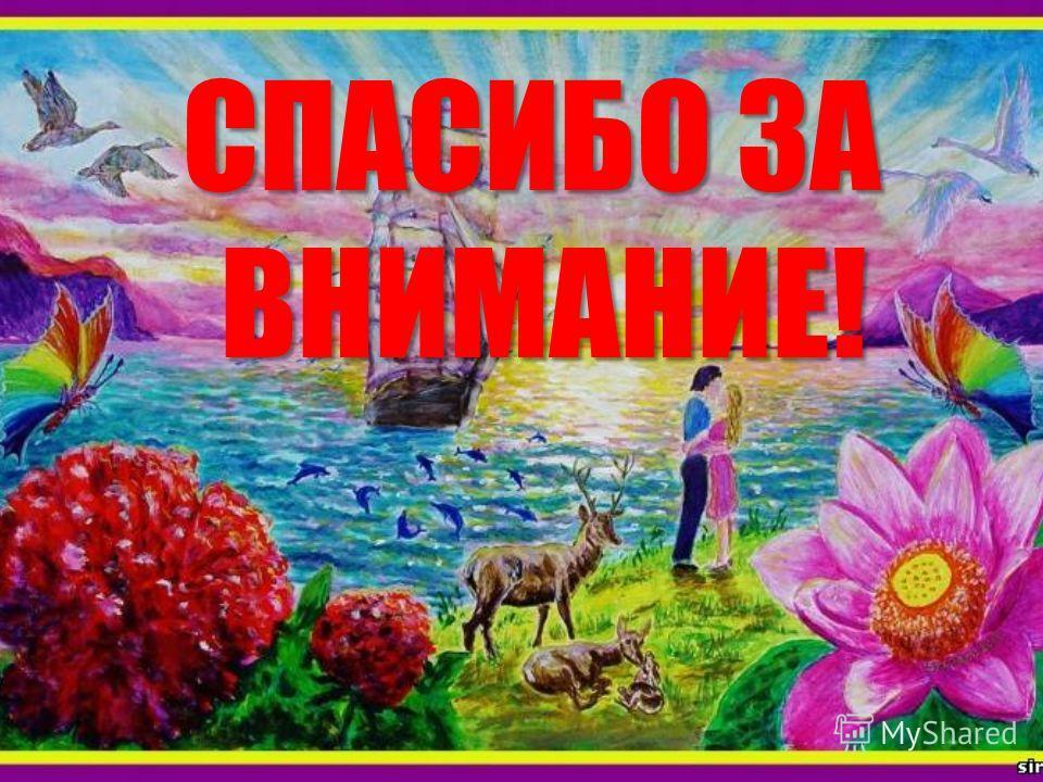 17 марта 2014 года, опираясь на результаты референдума, Верховный Совет Автономной Республики Крым провозгласил Крым независимым суверенным государством Республикой Крым, в которой Севастополь имеет особый статус. Республика Крым в лице своего высшег