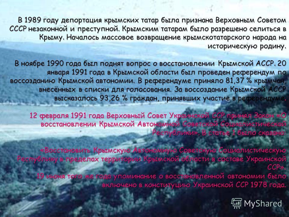 18 октября 1921 года в составе РСФСР была образована многонациональная Крымская АССР. В 1939 году население Крымской АССР составляло 1 млн. 126 тыс. человек (49,6 % русских, 19,4 % крымских татар, 13,7 % украинцев, 5,8 % евреев, 4,5 % немцев. После д