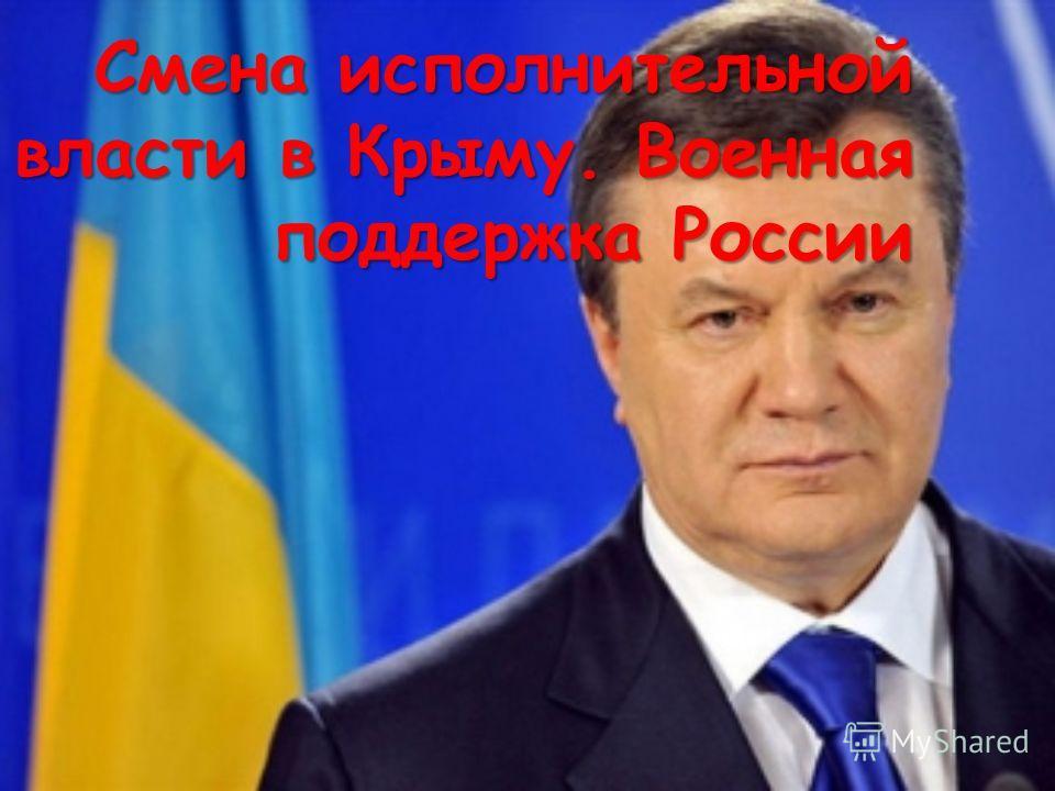 С началом и разрастанием с ноября 2013 года политического кризиса на Украине руководство АР Крым твёрдо придерживалось линии на поддержку политических решений президента Януковича и правительства Азарова, неоднократно высказывало свою озабоченность д