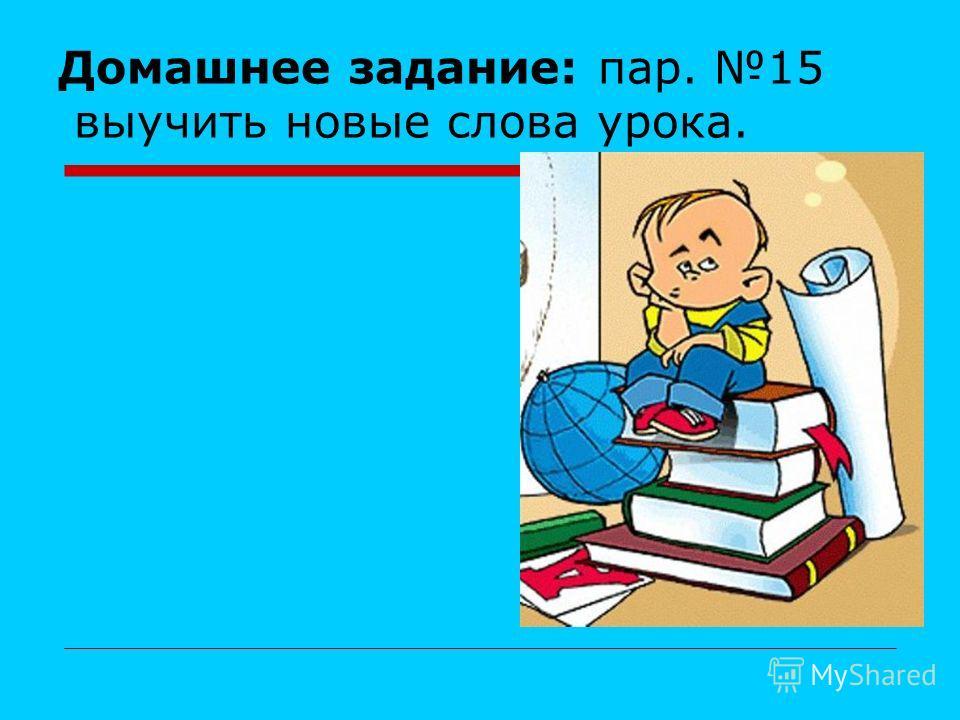 Домашнее задание: пар. 15 выучить новые слова урока.
