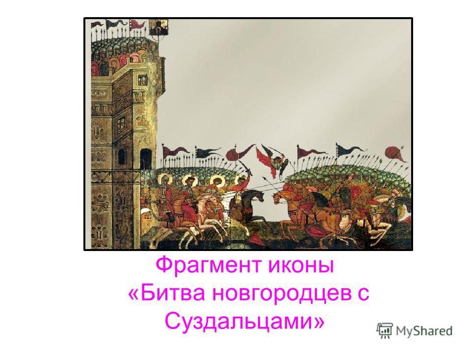 Фрагмент иконы «Битва новгородцев с Суздальцами»