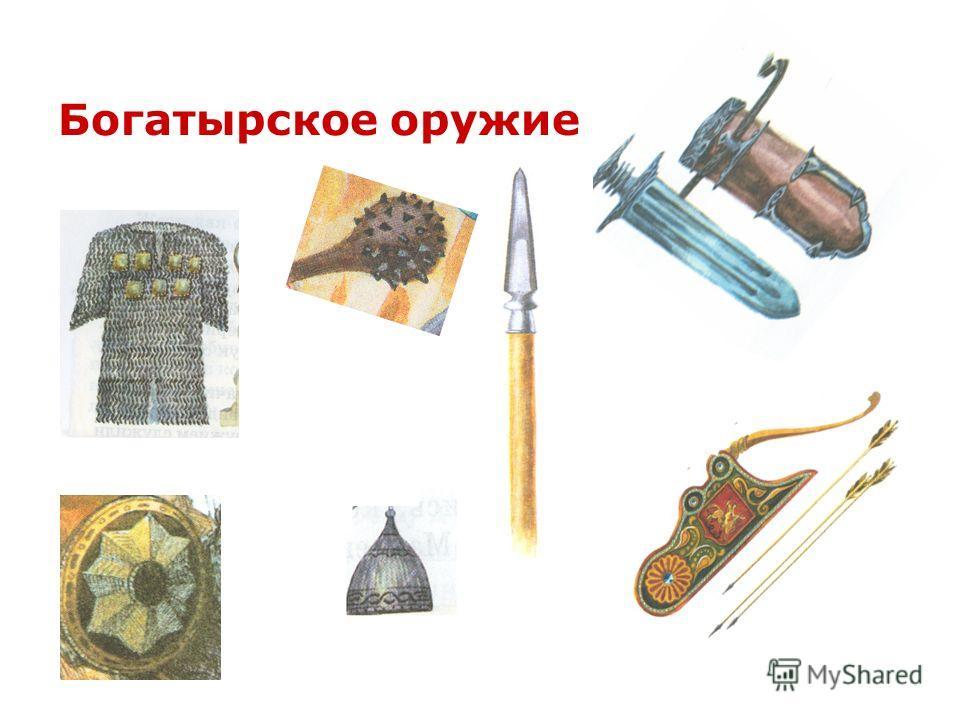 Богатырское оружие