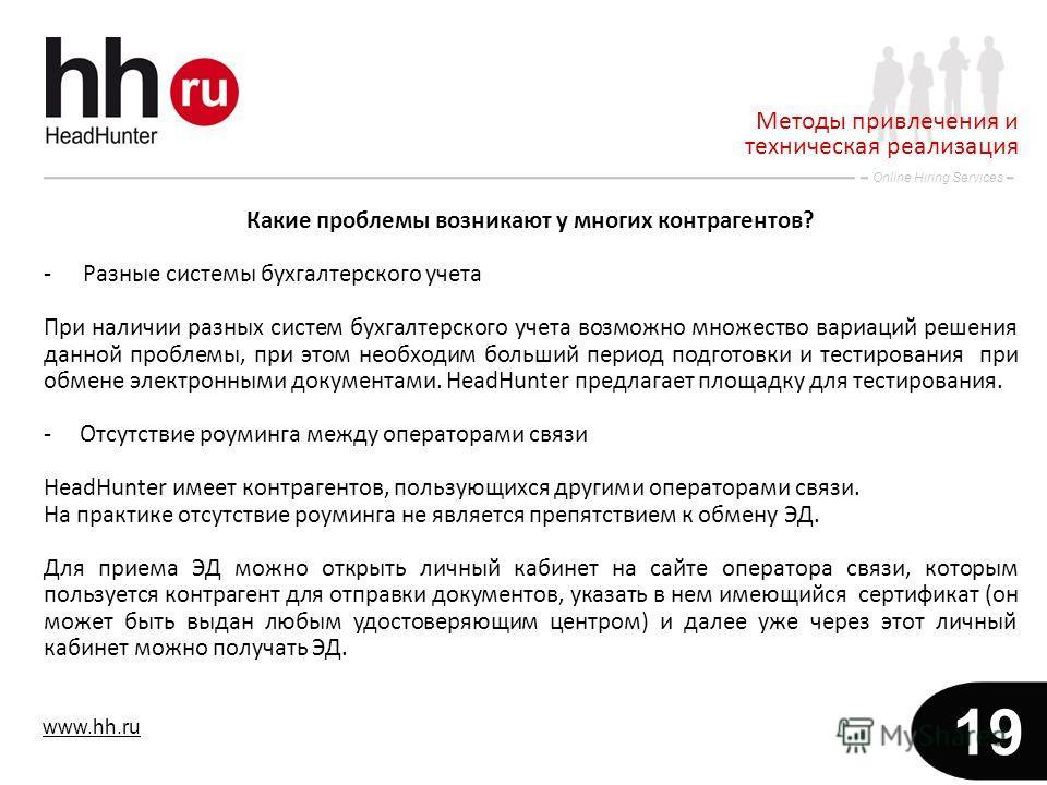 www.hh.ru Online Hiring Services 19 Какие проблемы возникают у многих контрагентов? -Разные системы бухгалтерского учета При наличии разных систем бухгалтерского учета возможно множество вариаций решения данной проблемы, при этом необходим больший пе