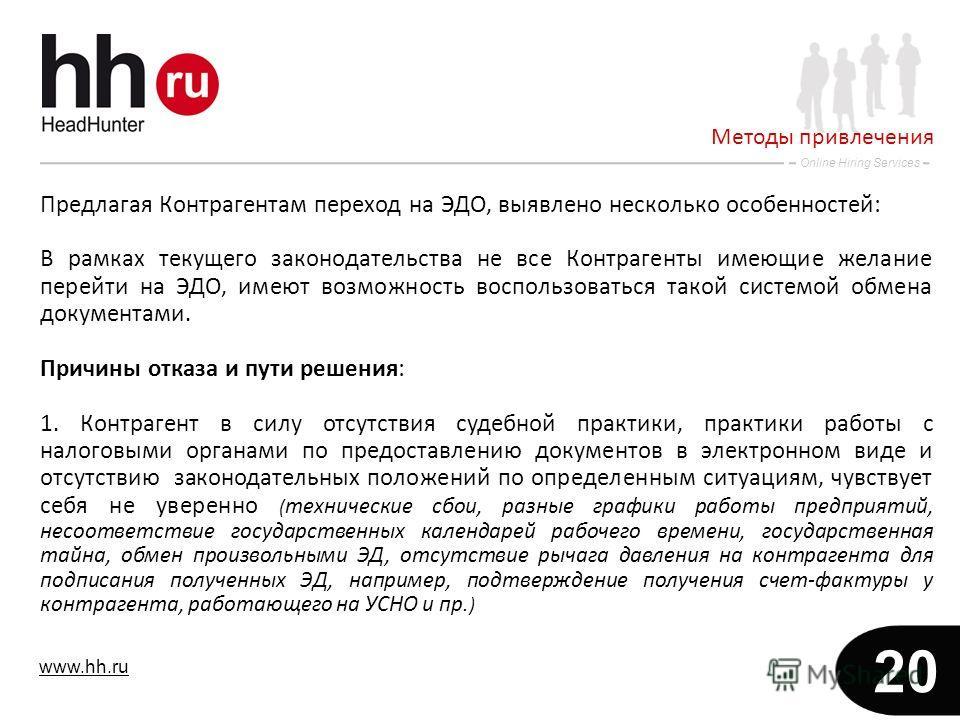 www.hh.ru Online Hiring Services 20 Предлагая Контрагентам переход на ЭДО, выявлено несколько особенностей: В рамках текущего законодательства не все Контрагенты имеющие желание перейти на ЭДО, имеют возможность воспользоваться такой системой обмена