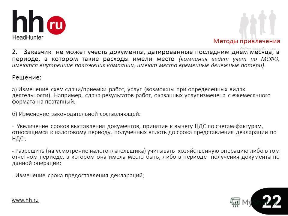 www.hh.ru Online Hiring Services 22 2. Заказчик не может учесть документы, датированные последним днем месяца, в периоде, в котором такие расходы имели место (компания ведет учет по МСФО, имеются внутренние положения компании, имеют место временные д