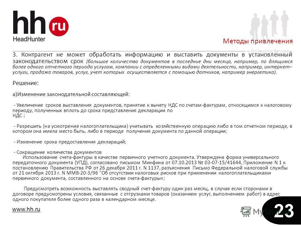 www.hh.ru Online Hiring Services 23 3. Контрагент не может обработать информацию и выставить документы в установленный законодательством срок (большое количество документов в последние дни месяца, например, по длящимся более одного отчетного периода