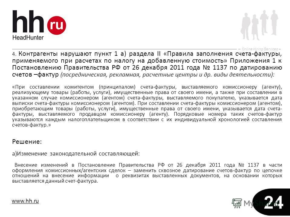www.hh.ru Online Hiring Services 24 4. Контрагенты нарушают пункт 1 а) раздела II «Правила заполнения счета-фактуры, применяемого при расчетах по налогу на добавленную стоимость» Приложения 1 к Постановлению Правительства РФ от 26 декабря 2011 года 1