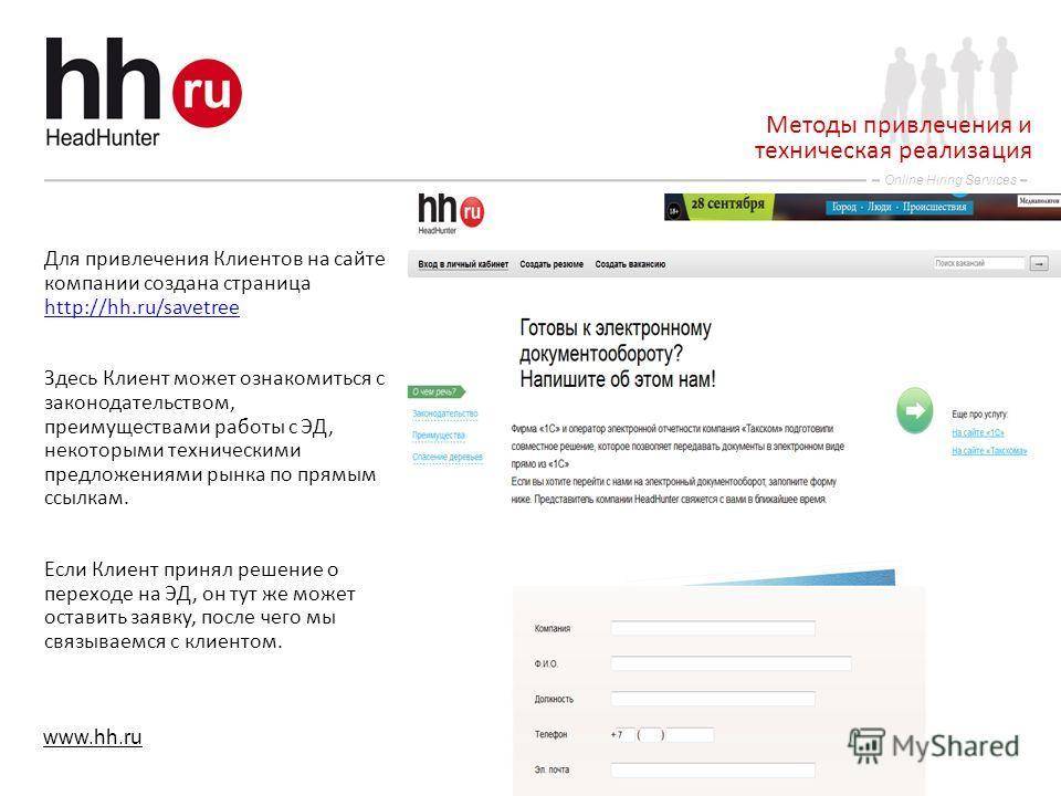 www.hh.ru Online Hiring Services 8 Для привлечения Клиентов на сайте компании создана страница http://hh.ru/savetree http://hh.ru/savetree Здесь Клиент может ознакомиться с законодательством, преимуществами работы с ЭД, некоторыми техническими предло