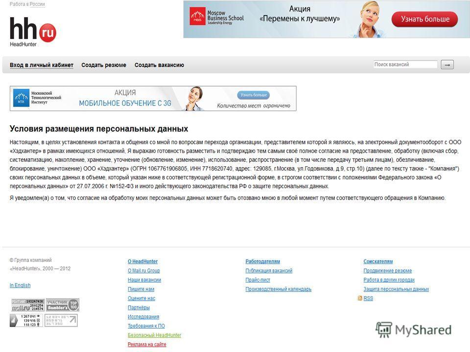 www.hh.ru Online Hiring Services 9