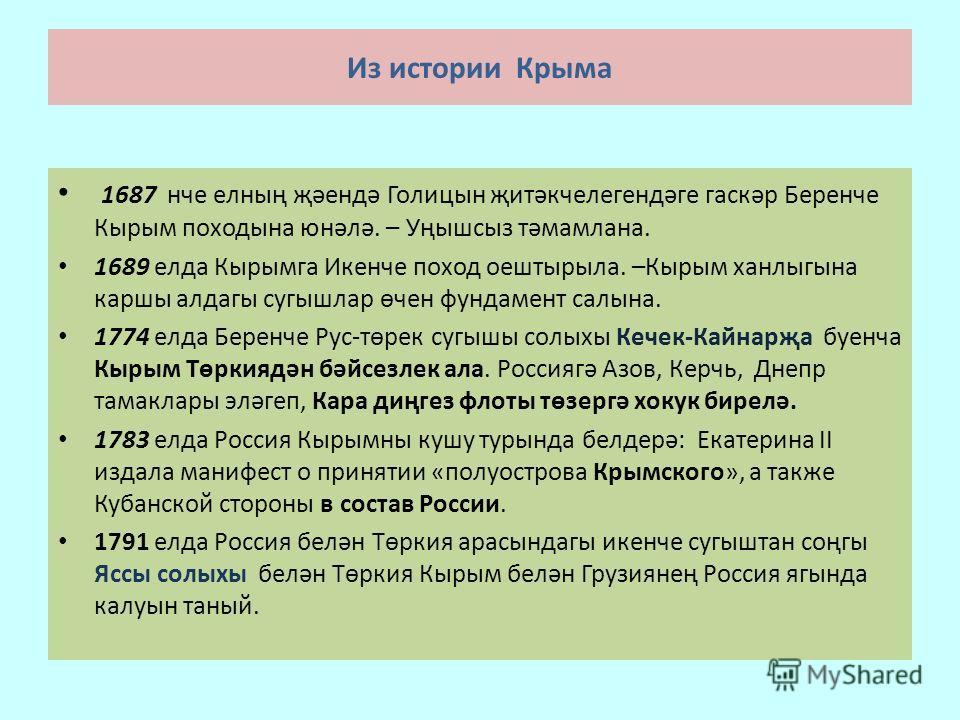 Из истории Крыма 1687 нче елның җәендә Голицын җитәкчелегендәге гаскәр Беренче Кырым походына юнәлә. – Уңышсыз тәмамлана. 1689 елда Кырымга Икенче поход оештырыла. –Кырым ханлыгына каршы алдагы сугышлар өчен фундамент салына. 1774 елда Беренче Рус-тө