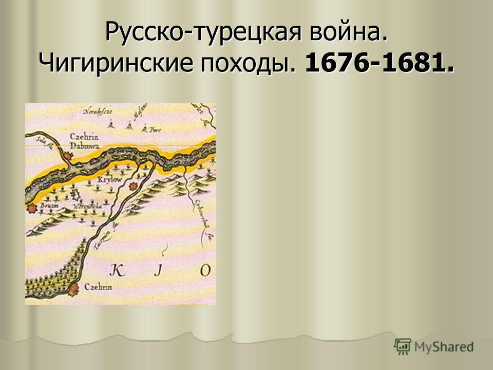Русско-турецкая война. Чигиринские походы. 1676-1681.