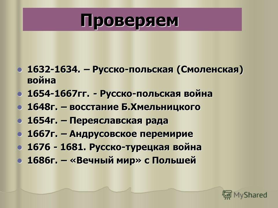 1632-1634. – Русско-польская (Смоленская) война 1632-1634. – Русско-польская (Смоленская) война 1654-1667 гг. - Русско-польская война 1654-1667 гг. - Русско-польская война 1648 г. – восстание Б.Хмельницкого 1648 г. – восстание Б.Хмельницкого 1654 г.