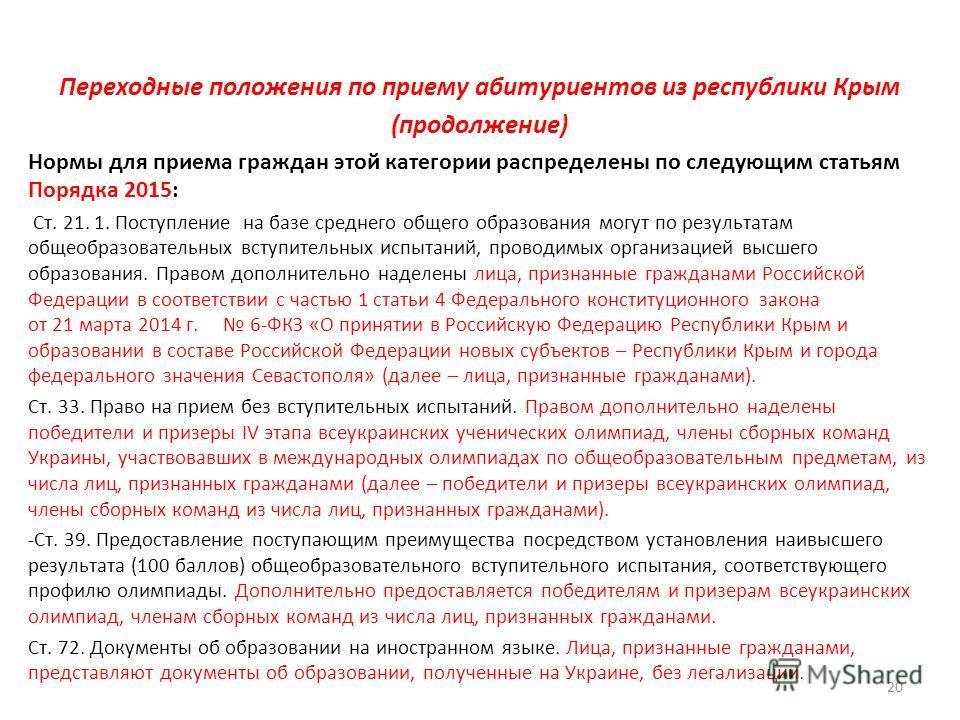 Переходные положения по приему абитуриентов из республики Крым (продолжение) Нормы для приема граждан этой категории распределены по следующим статьям Порядка 2015: Ст. 21. 1. Поступление на базе среднего общего образования могут по результатам общео