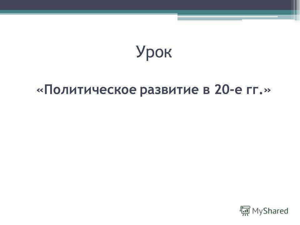 Урок «Политическое развитие в 20-е гг.»