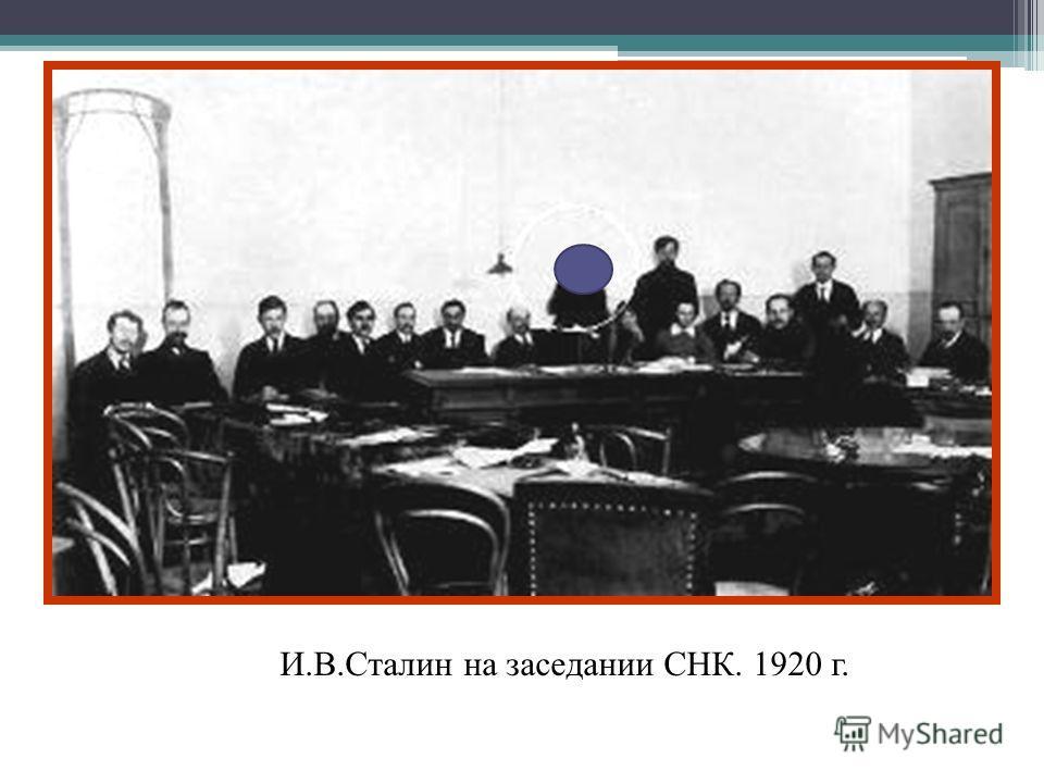 И.В.Сталин на заседании СНК. 1920 г.