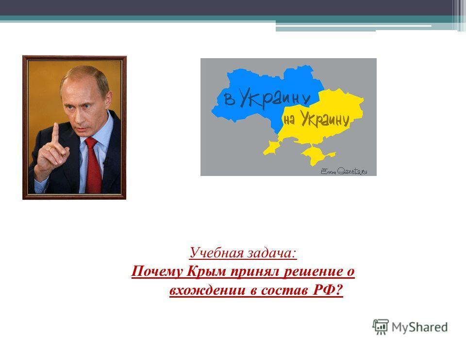 Учебная задача: Почему Крым принял решение о вхождении в состав РФ?