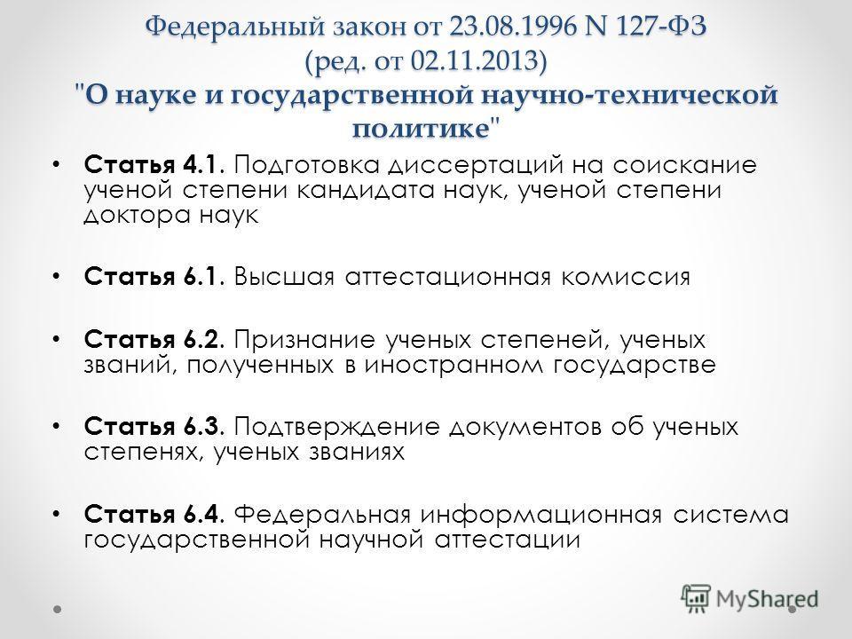 Федеральный закон от 23.08.1996 N 127-ФЗ (ред. от 02.11.2013)