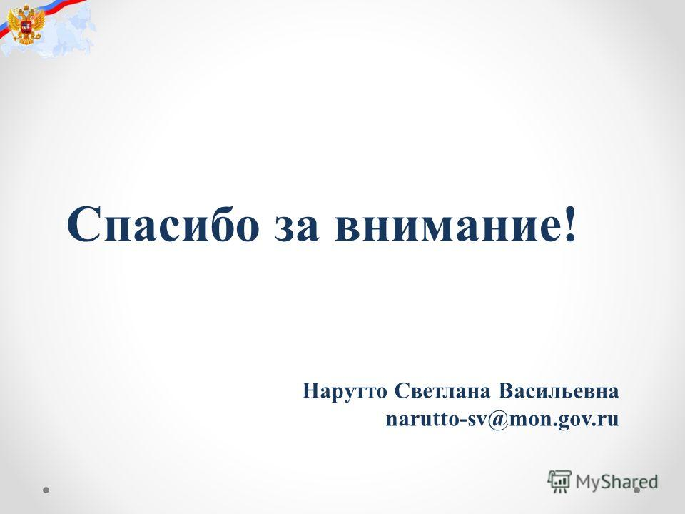 Спасибо за внимание! Нарутто Светлана Васильевна narutto-sv@mon.gov.ru