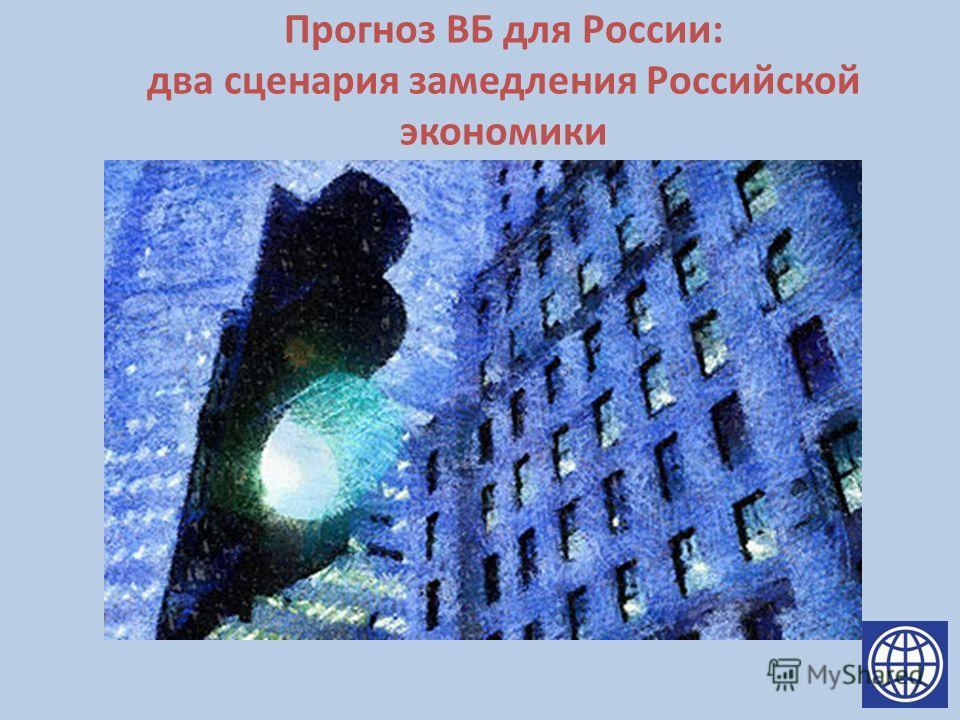 Прогноз ВБ для России: два сценария замедления Российской экономики