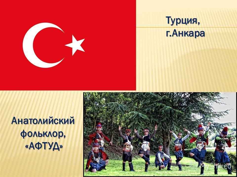 Турция,г.Анкара Анатолийскийфольклор,«АФТУД»