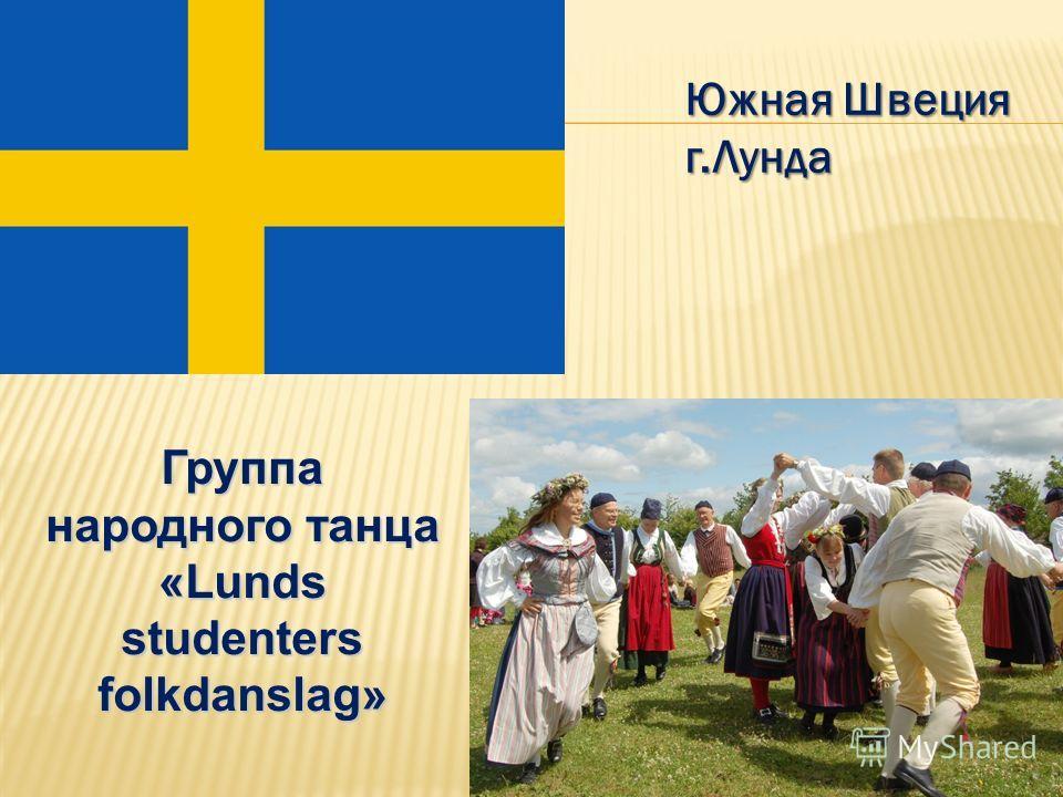 Южная Швеция г.Лунда Группа народного танца «Lunds studenters folkdanslag»