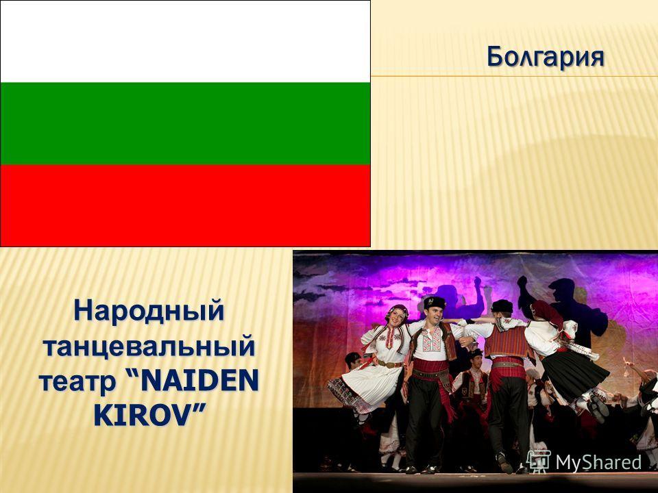 Болгария Народный танцевальный театрNAIDEN KIROV