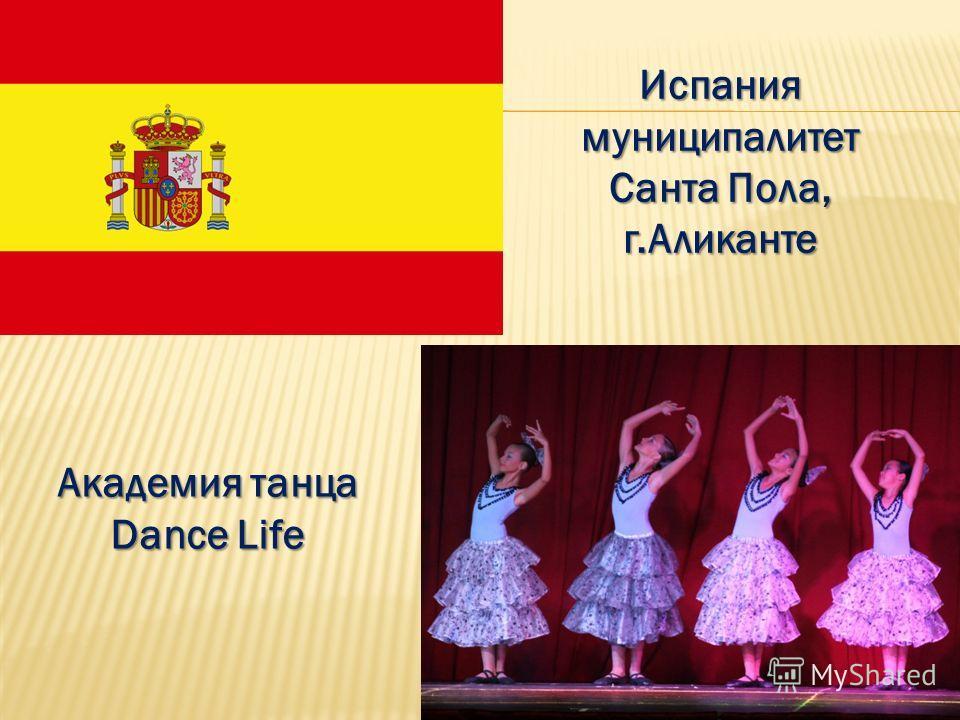 Испания муниципалитет Санта Пола, г.Аликанте Академия танца Dance Life